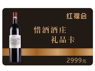 红酒提货卡