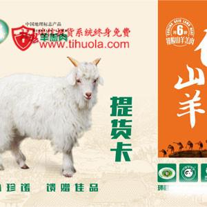 羊肉提货软件