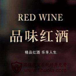 红酒二维码公众号提货系统