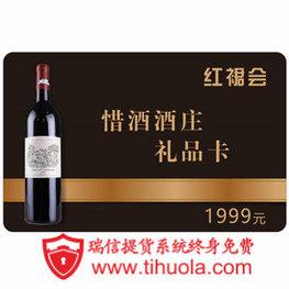 红酒提货软件