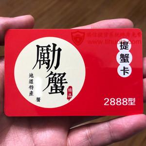 阳澄湖大闸蟹提货软件