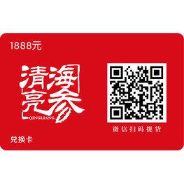 国产海参自助微信提货兑换系统