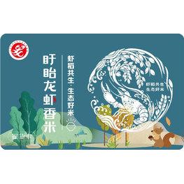 小龙虾全国可提货的礼券提货系统