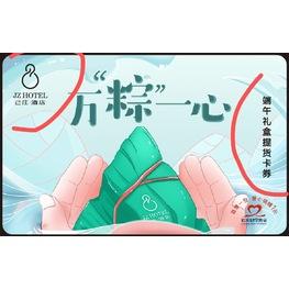 蓝光文化旅游置业有限公司己庄酒店粽子二维码提货卡系统