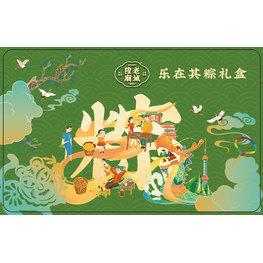 老城隍庙粽子产品卡提货系统