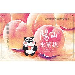阳山的无锡水蜜桃开启瑞信卡劵提货销售系统