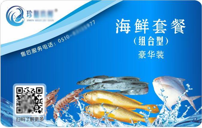 微信自助提货系统海鲜大礼包版