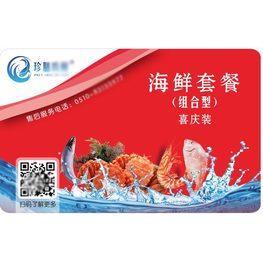 海鲜礼券扫码提货系统