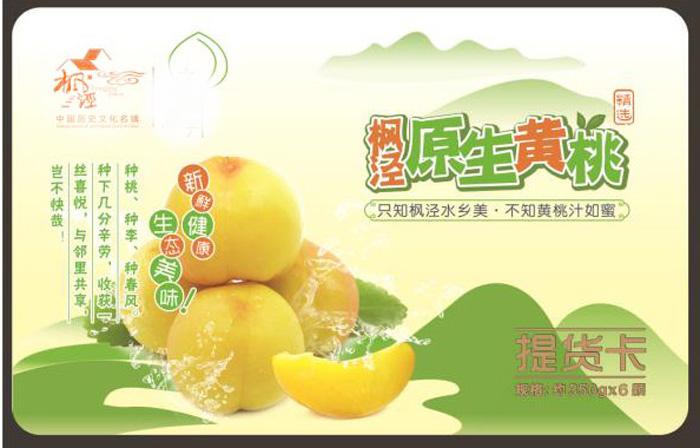 枫泾黄桃提货卡系统