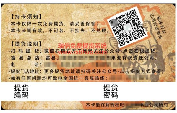 富县洛川苹果产品卡提货系统