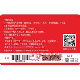 红膏大闸蟹礼品卡自助提货系统