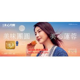 香港美心月饼电子提货券系统免费