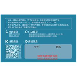 大闸蟹礼品卡提货券系统及礼券自助提货系统