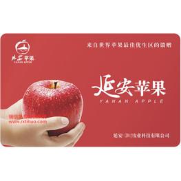 富士新红星元帅苹果产品卡提货系统