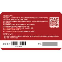 江苏大闸蟹提货系统预约在线提货系统卡券兑换