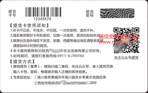 洛川苹果礼品卡提货系统全国可提货的礼券提货系统