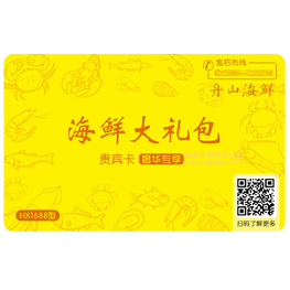 宁波海鲜年货二维码提货卡2021年度