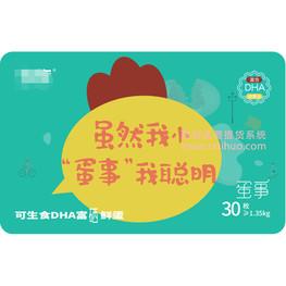 柴鸡蛋(土鸡蛋)礼品卡预约提货系统