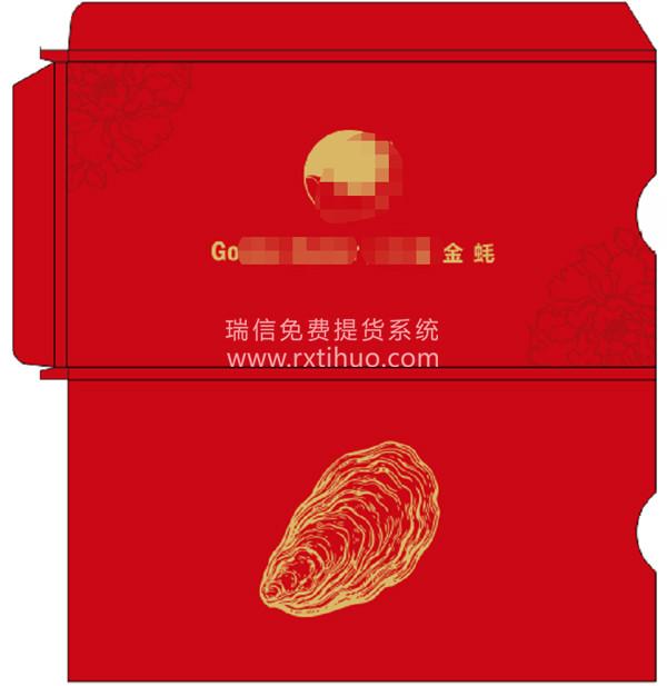 礼品卡自助提货系统封套