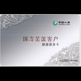2021年度体检卡兑换系统