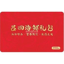 海鲜二维码公众号在线兑换卡券