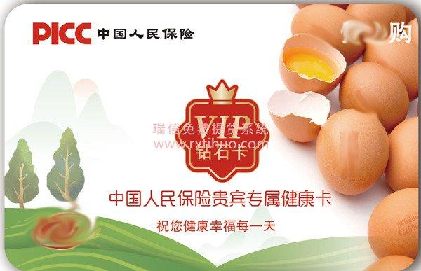 2021年度新土鸡蛋提货系统模板卡上线