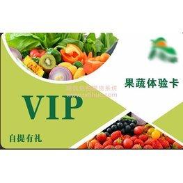 水果蔬菜卡券兑换提货系统