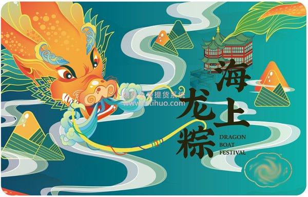 瑞信端午节粽子提货卡兑换系统