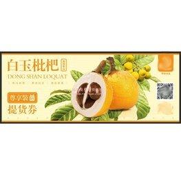苏州东山地区枇杷提货券兑换系统
