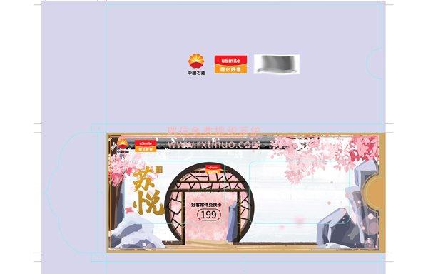 中国石油昆仑好客提货卡软件系统