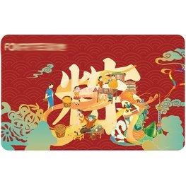 瑞信端午节粽子提货卡系统