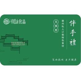 安徽臭鳜鱼礼品卡券兑换提货系统