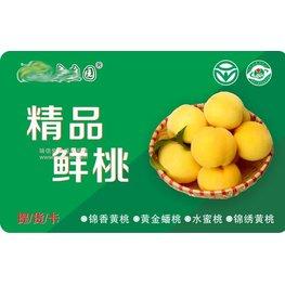 精品黄桃提货卡系统(卡券兑换桃子)