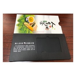 【茶叶提货软件封套】图片免费下载_封套素材_封套模板