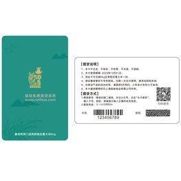 岩泉提货卡兑换系统