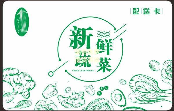 新鲜蔬菜在线提货系统